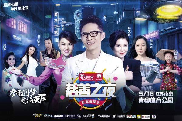 2019养乃世家慈善之夜群星演唱会暨第七届羊乳文化节