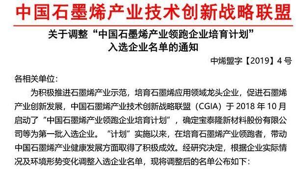 """关于调整""""中国石墨烯产业领跑彩立方平台下载培育计划""""入选彩立方平台下载名单的通知"""