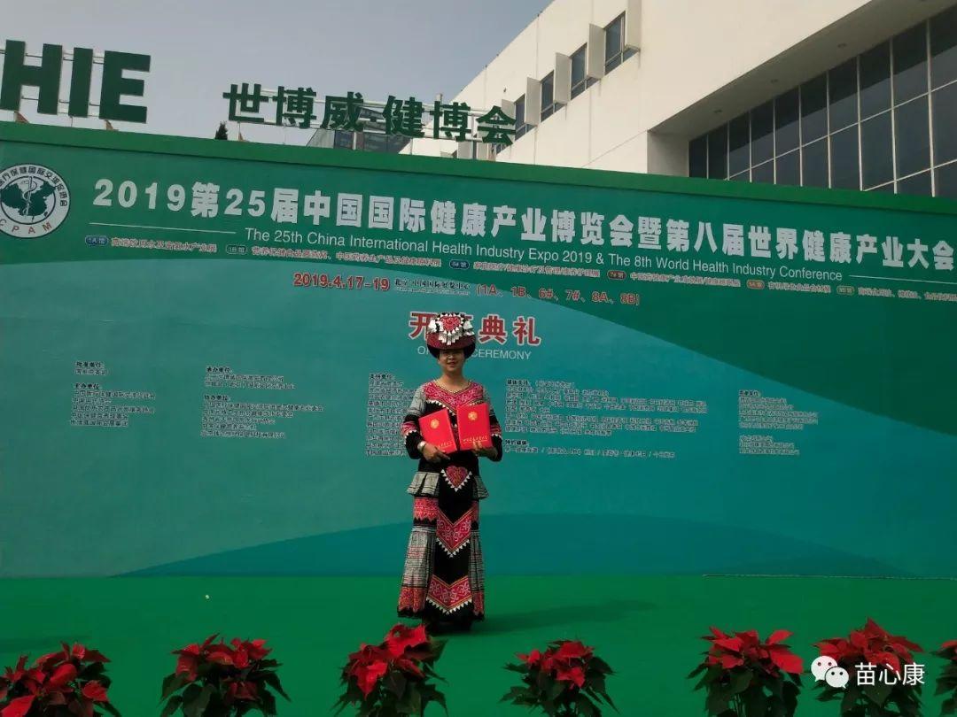 苗心康企业受邀参加2019年第八届世界健康产业大会