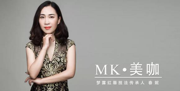 mk美咖纹绣