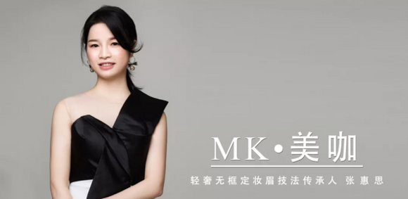 mk美咖技法传承人