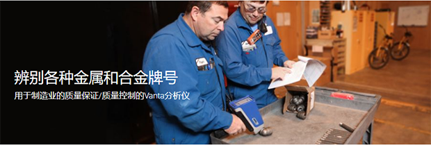 手持式合金分析仪 VANTA系列