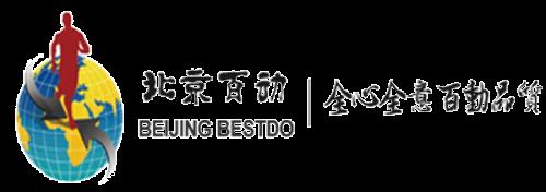 北京百動體育推廣有限公司1