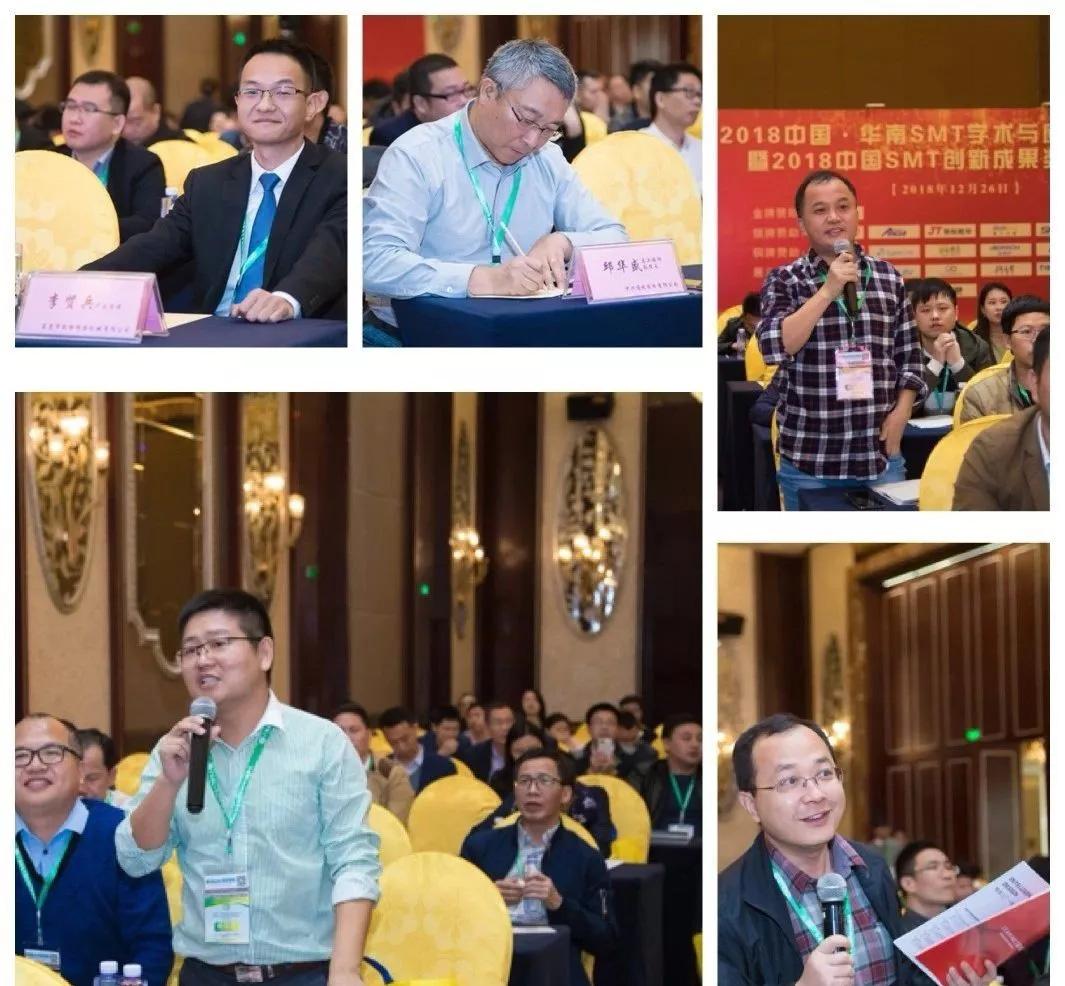【年度盛典】--2018中国·华南SMT学术与应用技术年会