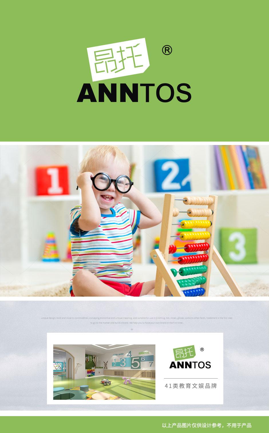 第41类-昂托-ANNTOS