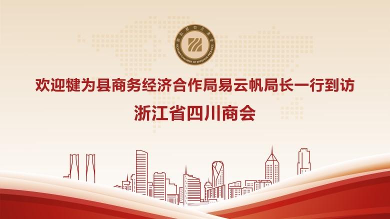 【来访】犍为县商务经济合作局易云帆局长一行到访浙江省四川亚虎下载app