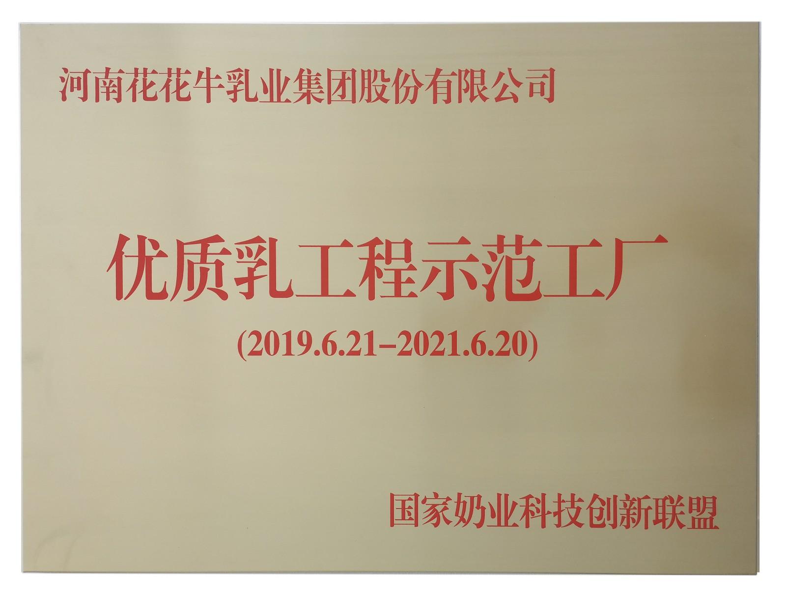 优质乳工程示范工厂(2019.6.21-2021.6.20)