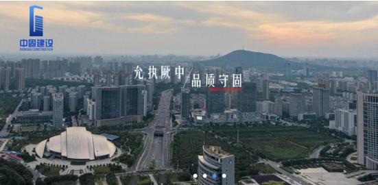 热烈祝贺安徽中固建设有限公司与建云科技签约成功