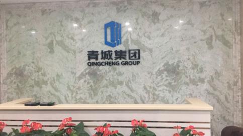 热烈祝贺青城集团有限公司与建云科技签约成功