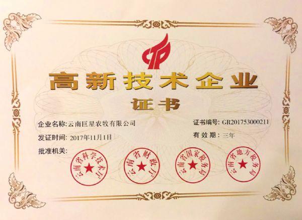 """云南巨星被认定为""""国家高新技术企业"""""""