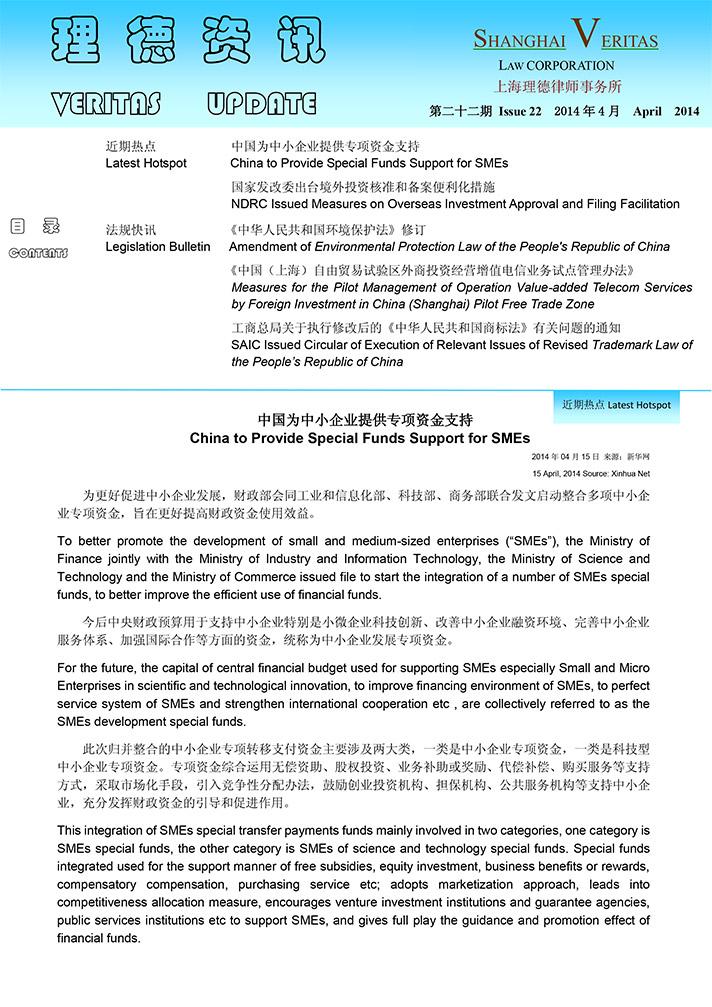 第二十二期-2014年4月理德资讯