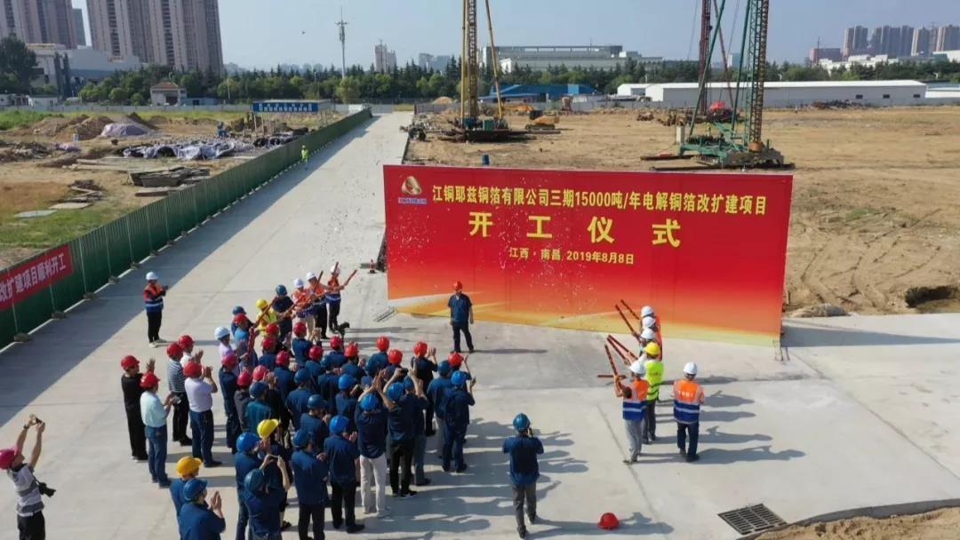 江铜三期15000吨/年电解铜箔改扩建项目开工