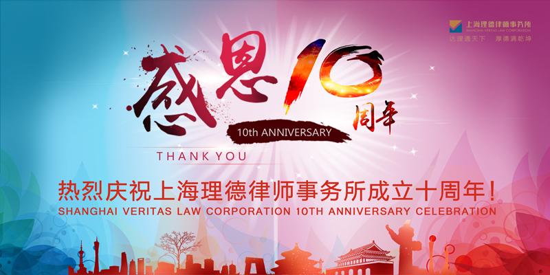 热烈庆祝上海理德律师事务所成立十周年 感恩客户多年支持与信任