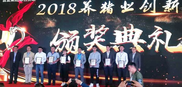 """用""""心""""創造!巨星農牧獲""""2018中國養豬業創新獎"""""""