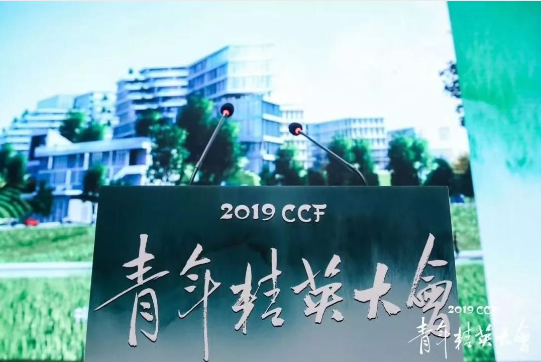 中飞艾维荣获第一名,勇夺【2019 CCF青年精英大会】硬核科技奖!