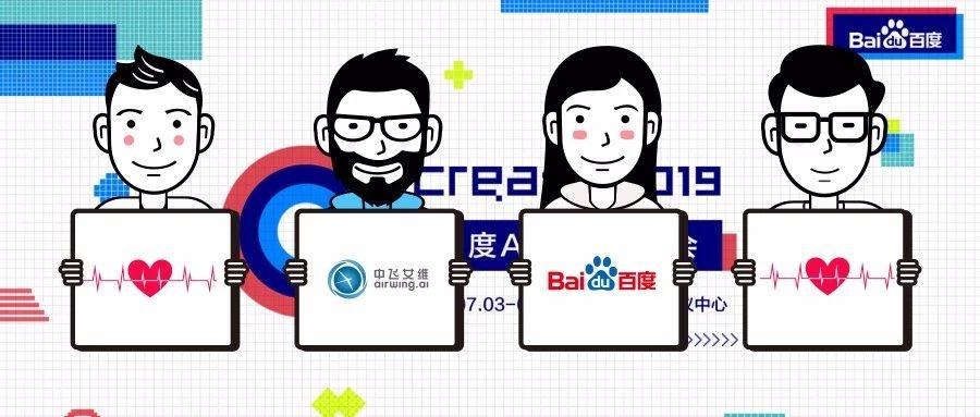 Baidu Create 2019丨贝博体育西甲贝博官方下载与百度大脑合作开拓智能电力巡线