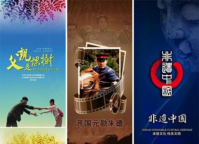 Film and Television Program