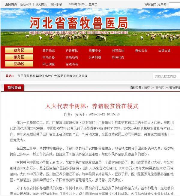 """李树林代表""""解决养猪难建议""""成媒体焦点获60多次报道,中国网连续追踪报道三次!"""