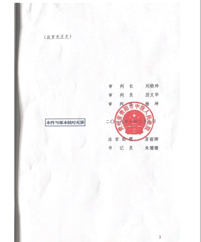 豪诚动态丨贵州省贵阳市中级人民法院指定我司贵州分公司组成贵州茅台矿泉有限公司清算组