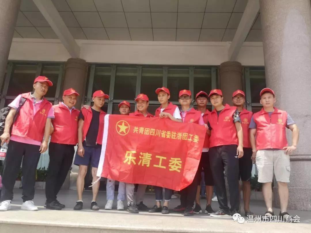 【社会公益】灾后清理救援 温州市千亿体育游戏官网千亿国际手机登录网址志愿者服务队在行动