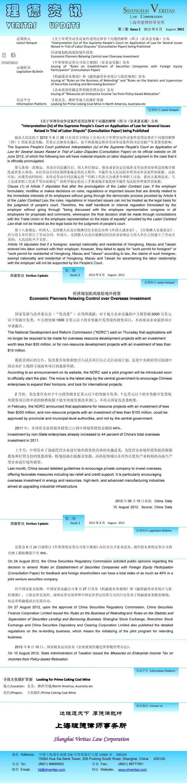 第二期-2012年8月理德资讯