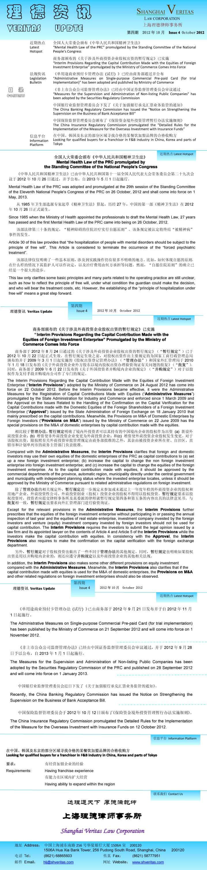 第四期-2012年10月理德资讯