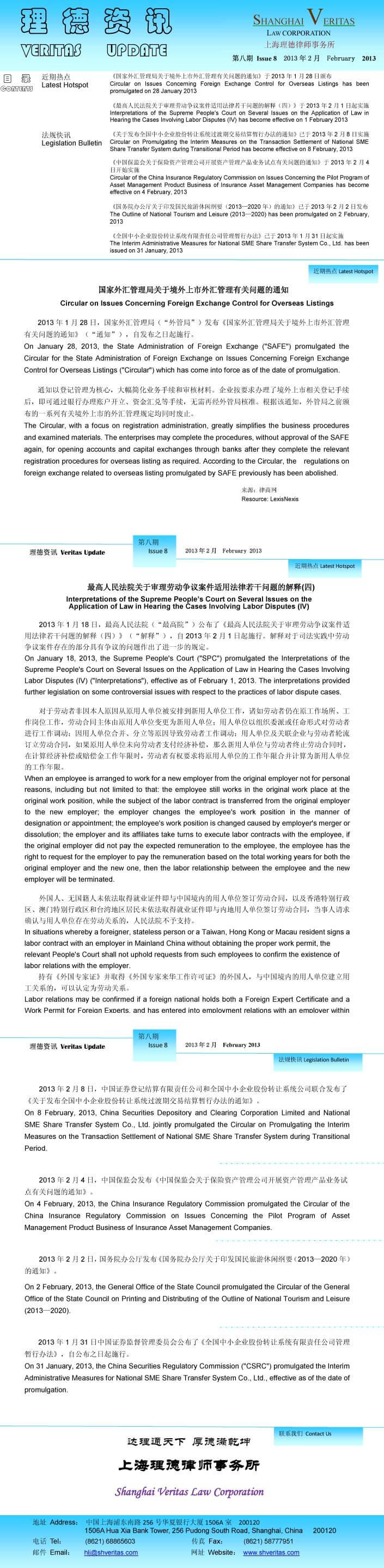 第八期-2013年02月理德资讯