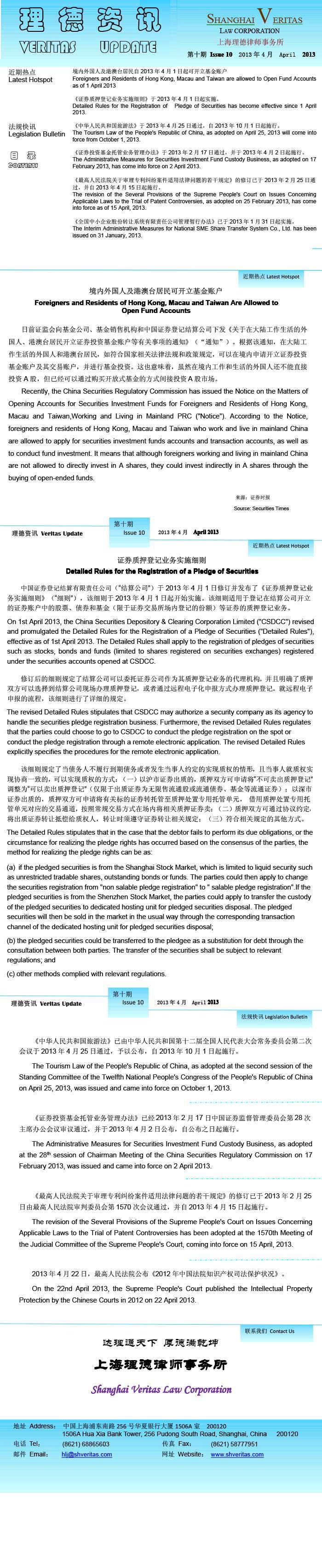 第十期-2013年04月理德资讯