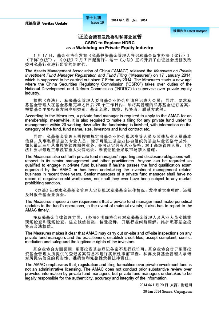 第十九期-2014年1月理德资讯