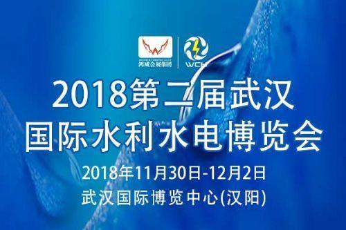 公司参展2018第二届武汉水博会,物联网智能开度仪亮相展会
