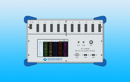 HP-JY1001M静态优发国际顶级在线应变测试分析系统