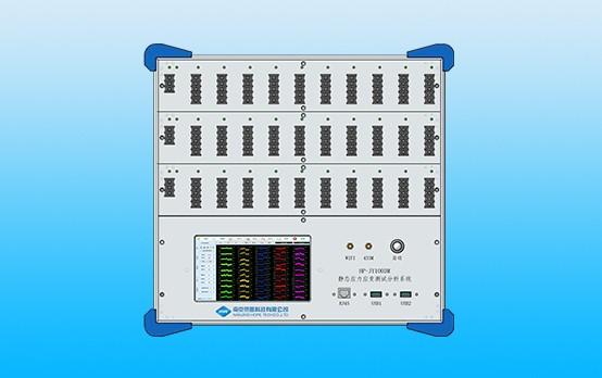 HP-JY1003M静态优发国际顶级在线应变测试分析系统