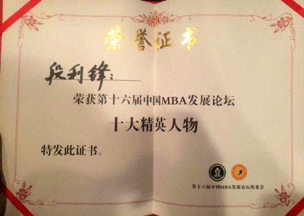总裁段利锋获中国MBA十大精英人物奖