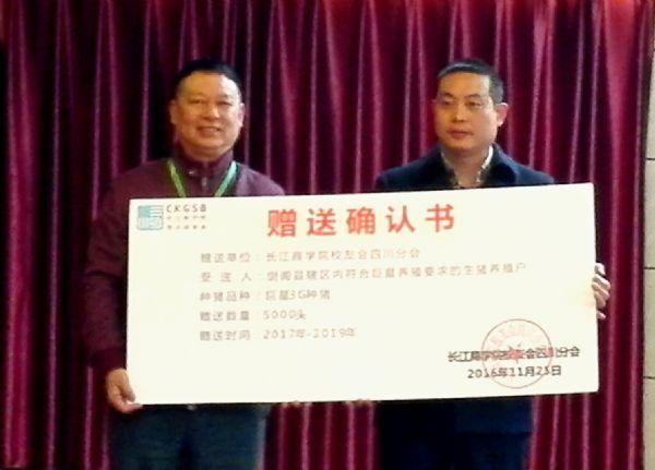 长江商学院企业家向剑阁县赠送巨星3G种猪
