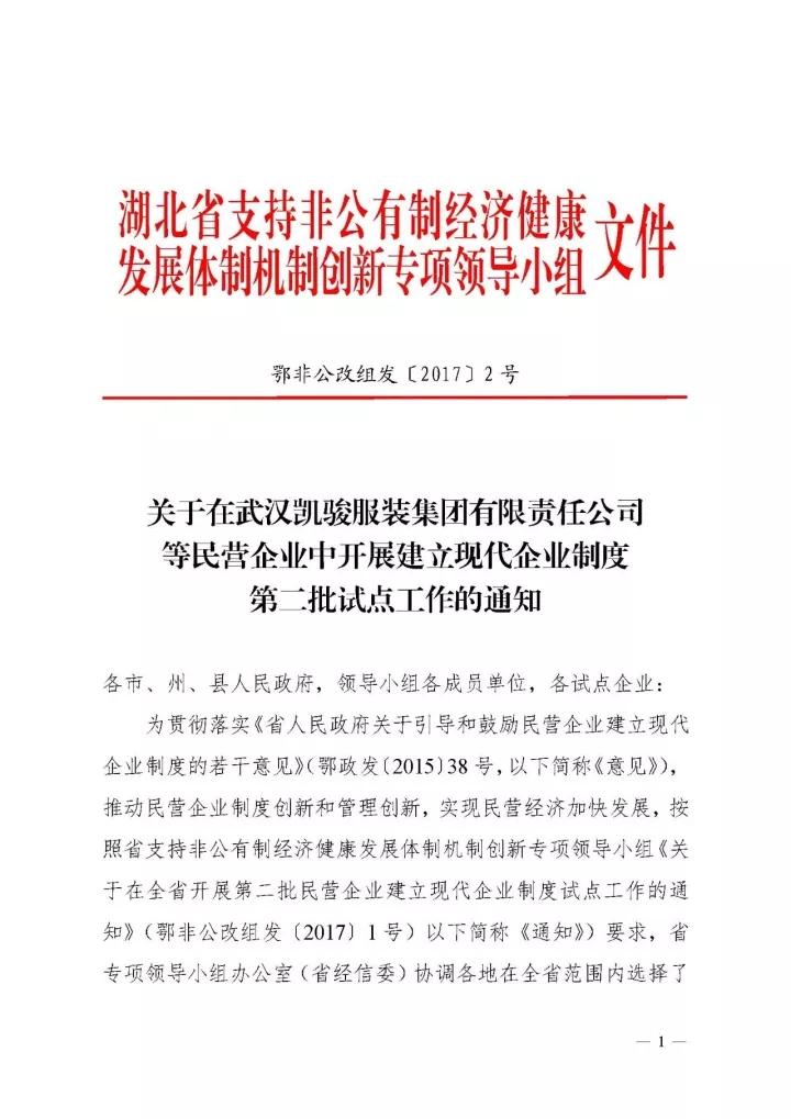 佑康科技成功入选省经信委在民营企业中开展建立现代企业制度第二批试点企业
