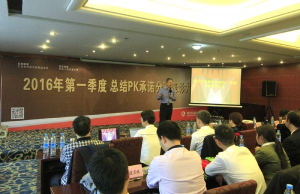 学习标杆  奋勇前进——集团召开2016年第一季度总结表彰大会
