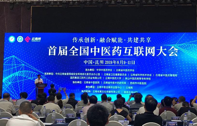 首届全国中医药互联网大会在云南昆明召开