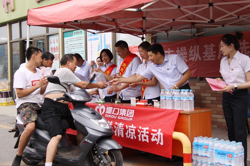 """集团公司党总支组织开展""""夏送清凉""""活动"""