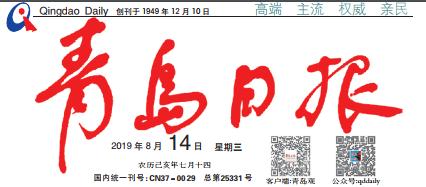 王清宪到市南区调研:提高全要素生产率 推动内涵式发展(转自青岛日报)