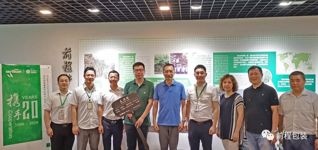 """喜讯:欧瑞康公司(Wuxi)与前程公司20周年合作回顾暨""""友"""