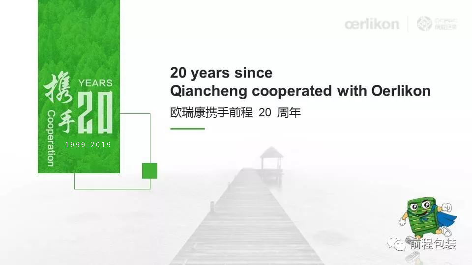 """喜讯:欧瑞康公司(Wuxi)与前程公司20周年合作回顾暨""""友谊林""""揭牌活动取得圆满成功!"""