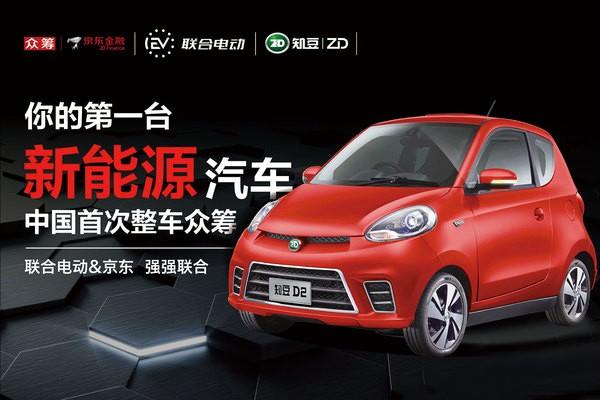 中国首个整车众筹项目——2016款知豆D2在京东众筹正式上线