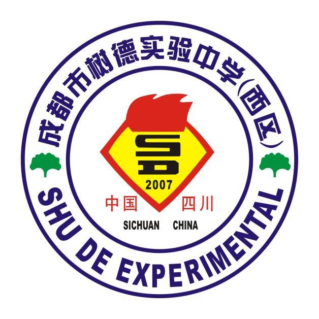 成都市树德实验中学(西区)