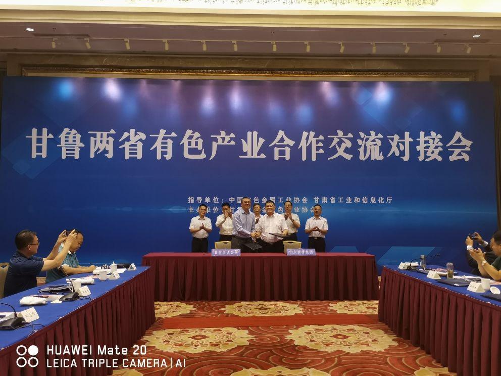 甘肃国通公司与山东魏桥创业集团 签订战略合作协议