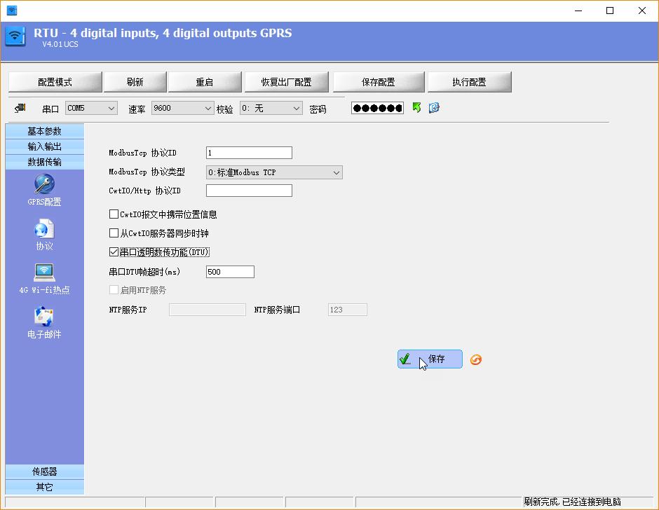 RS485DTU透明传输说明