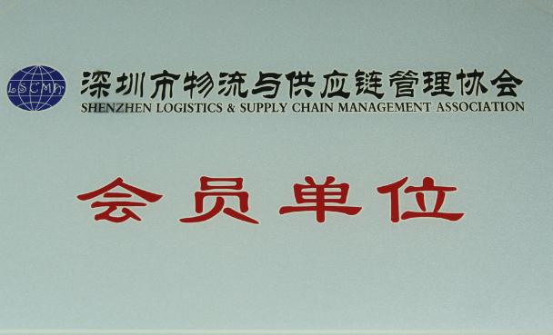 深圳市物流与供应链管理协会会员.jpg