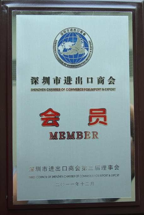 深圳市进出口商会会员.jpg