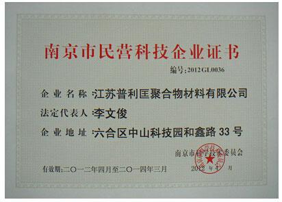 南京市民营科技企业证书
