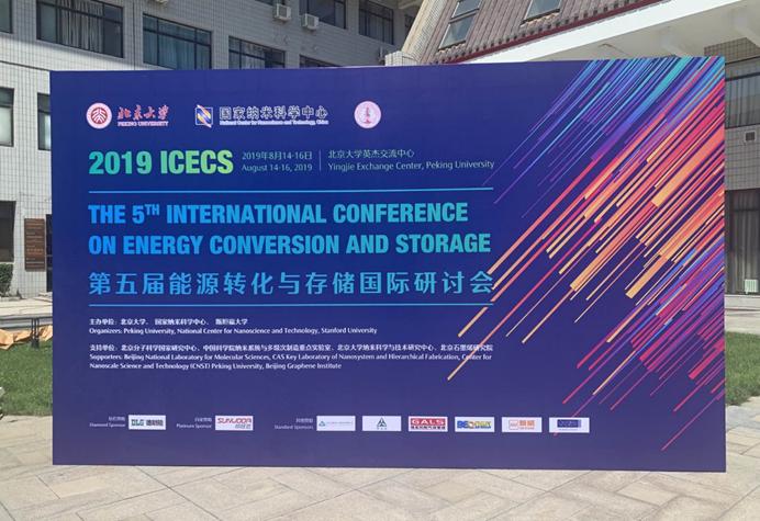 华尔达集团赞助-第五届能源转化与存储国际研讨会