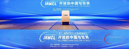 第十一届国际跨国公司领袖圆桌会议